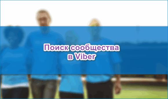 Как искать в Вибере