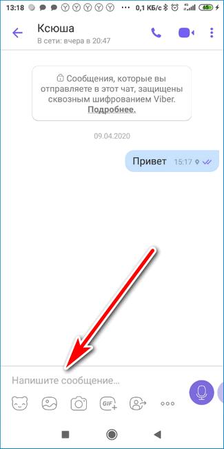 Как написать СМС