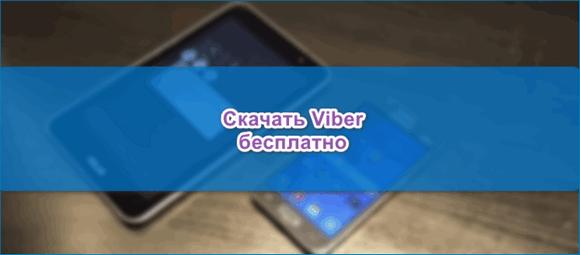 Как загрузить Viber