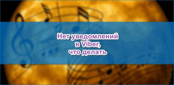 Нет звуков в Вибере
