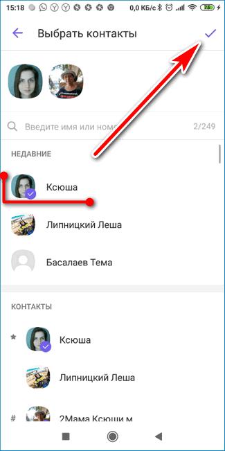 Отметка пользователей