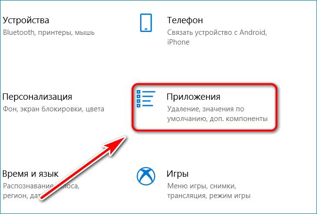 Приложения на ПК