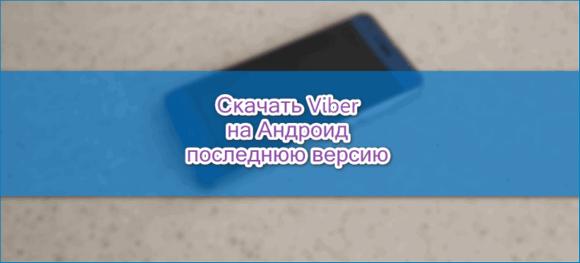 вайбер apk на русском
