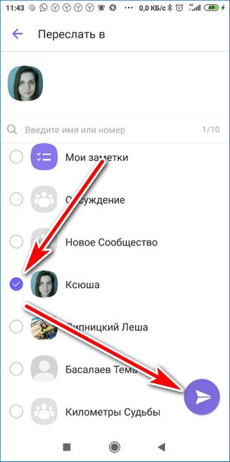 Выберите друга