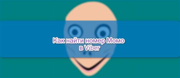 Данные Momo в Вибер