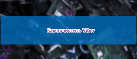 Настройка Вибера