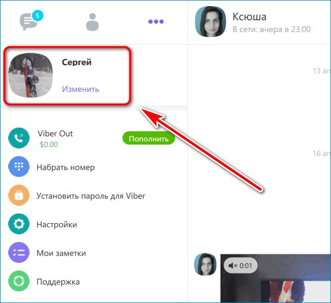 Редактирование профиля