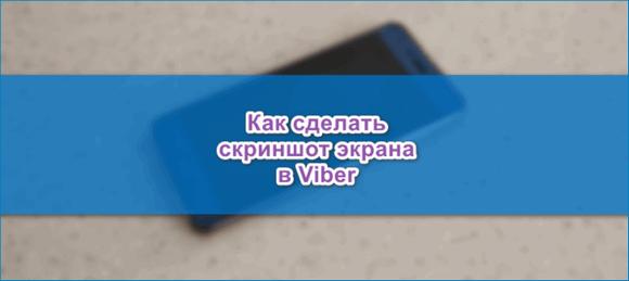 Скрин Вибер