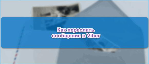 Переслать СМС в Вибере