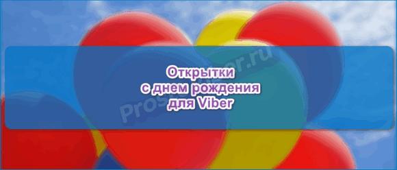 Поздравить через Вибер