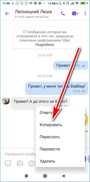 Скопируйте СМС