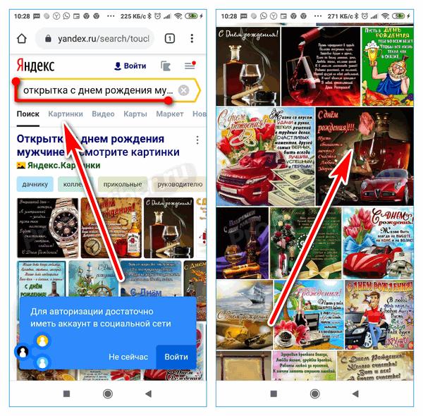 Выберите в Яндексе