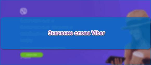 Значение Вибер