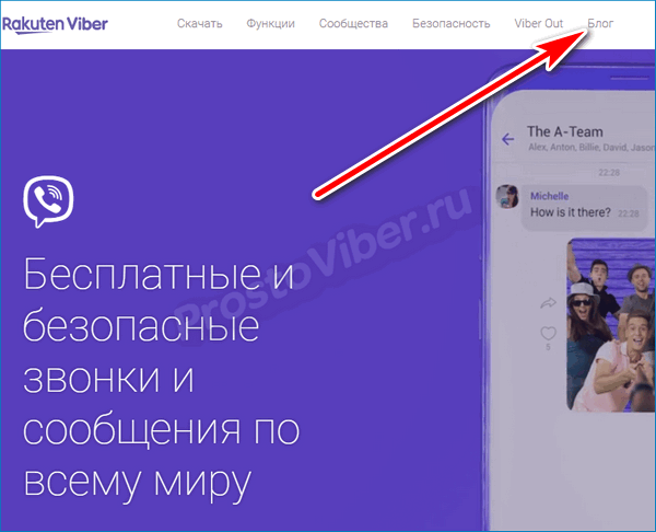 Блог Вибер