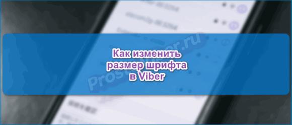 Размер символов Вибер
