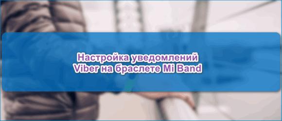 Уведомления Mi Band Вибер