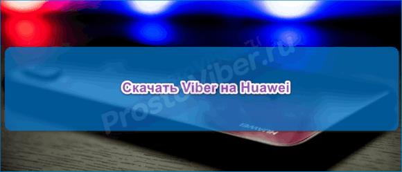 Вибер для Хуавей