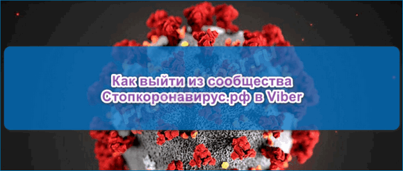 Выход коронавирус Вибер