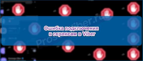 Ошибка сервисов Вибер