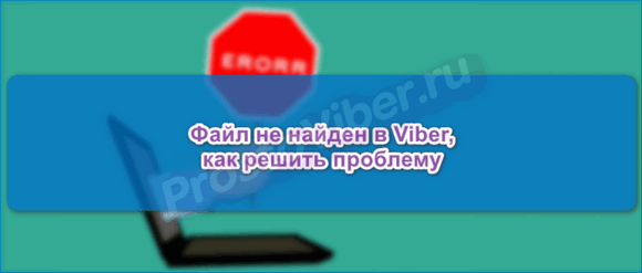 Ошибки в Вибере
