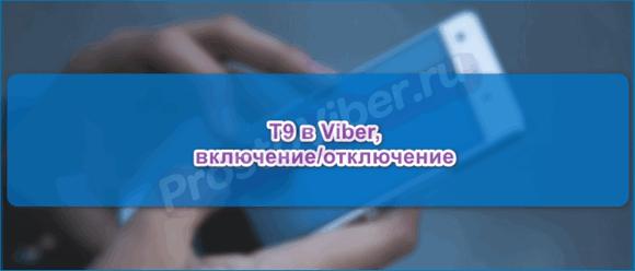 Словарь Т9 в Вибер