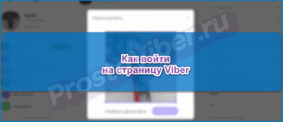 Вход на страницу Вибер