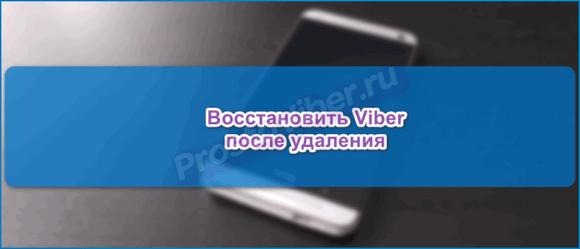Восстановление Вибер