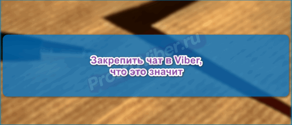 Беседа Вибер