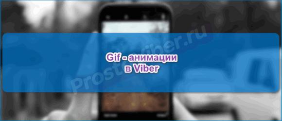 GIF в Вибер