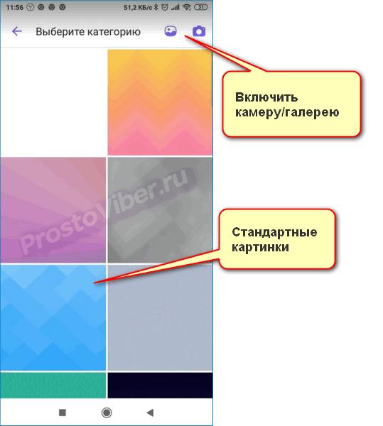 Изменение фона