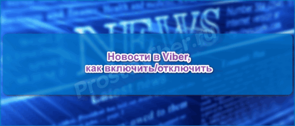 Вибер news