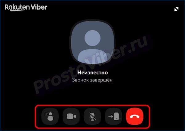 Меню звонка Вибер