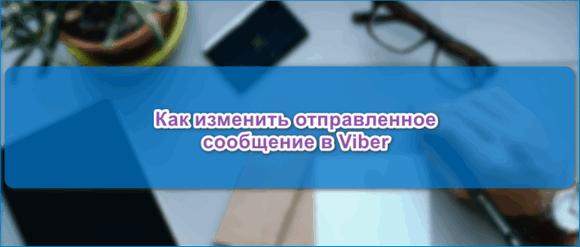 Редактировать СМС