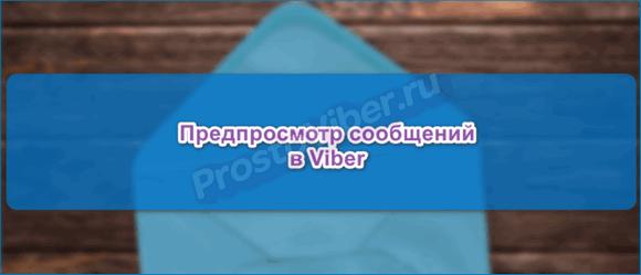 SMS Вибер
