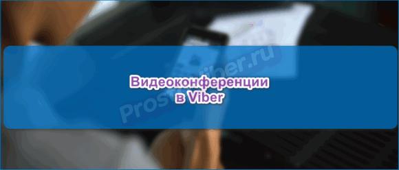 Видеоконференция Вибер