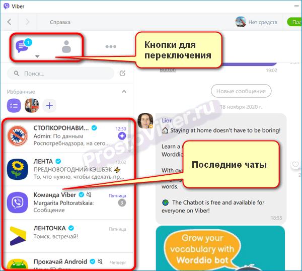Интерфейс Вибер на ПК