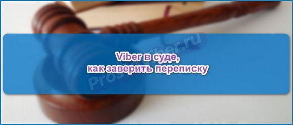 Как заверить Вибер