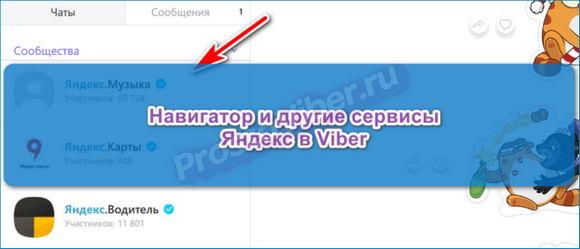 Сервисы Yandex в Вибер