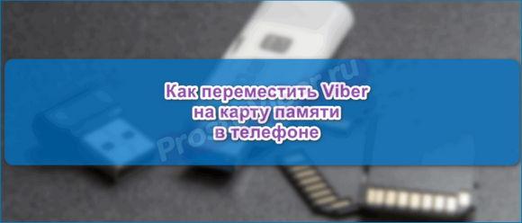 Вибер на флешке телефона