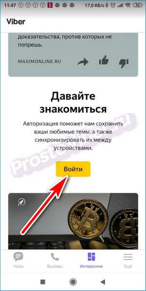 Войти в профиль Yandex