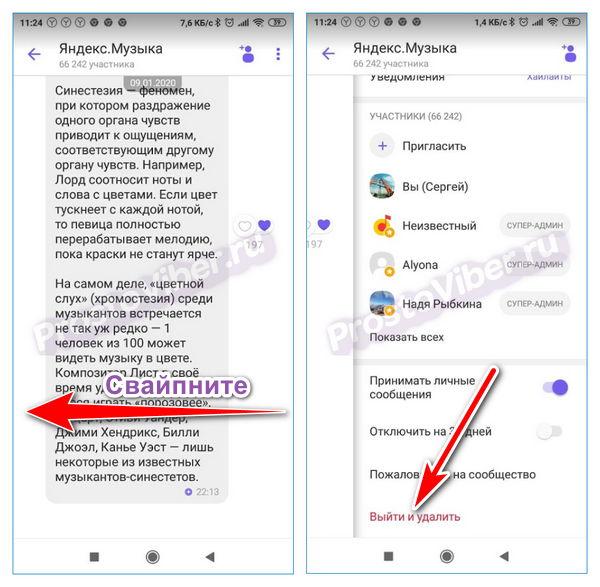 Выйти из Яндекс.Музыка