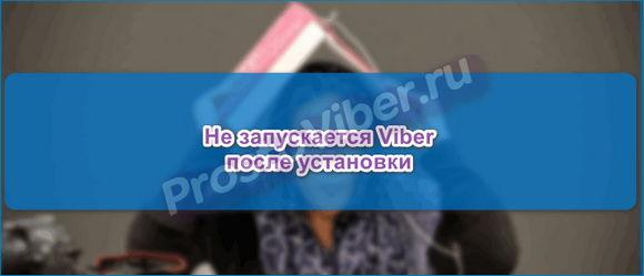 Не работает Вибер после установки
