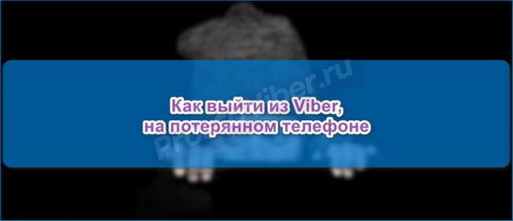 Потерял телефон с Вибер
