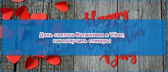 Стикеры 14 февраля Вибер