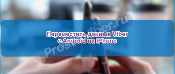 Переместить Вибер с Android на iOS