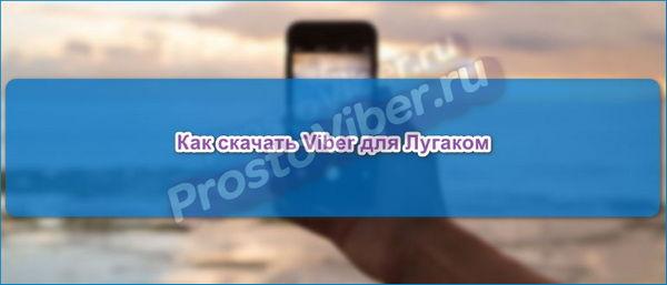 Регистрация Вибер Lugacom