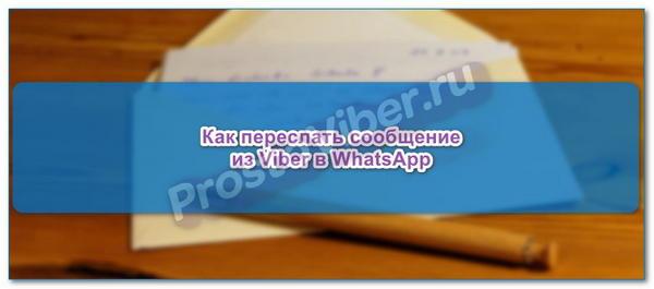 Перекинуть СМС из Вибер