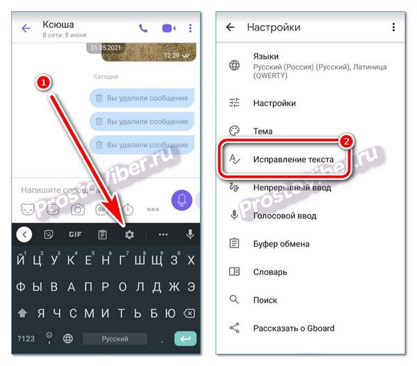 Исправление СМС